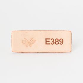 Stamp Tool E389