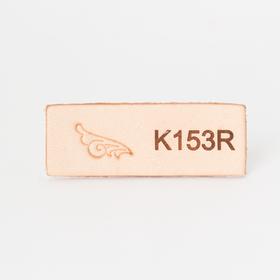 Stamp Tool K153R
