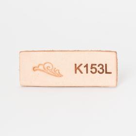 Stamp Tool K153L
